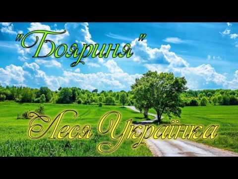 Бояриня - Леся Українка