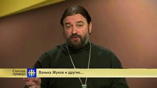 Протоиерей Андрей Ткачев. Ванька Жуков и другие...
