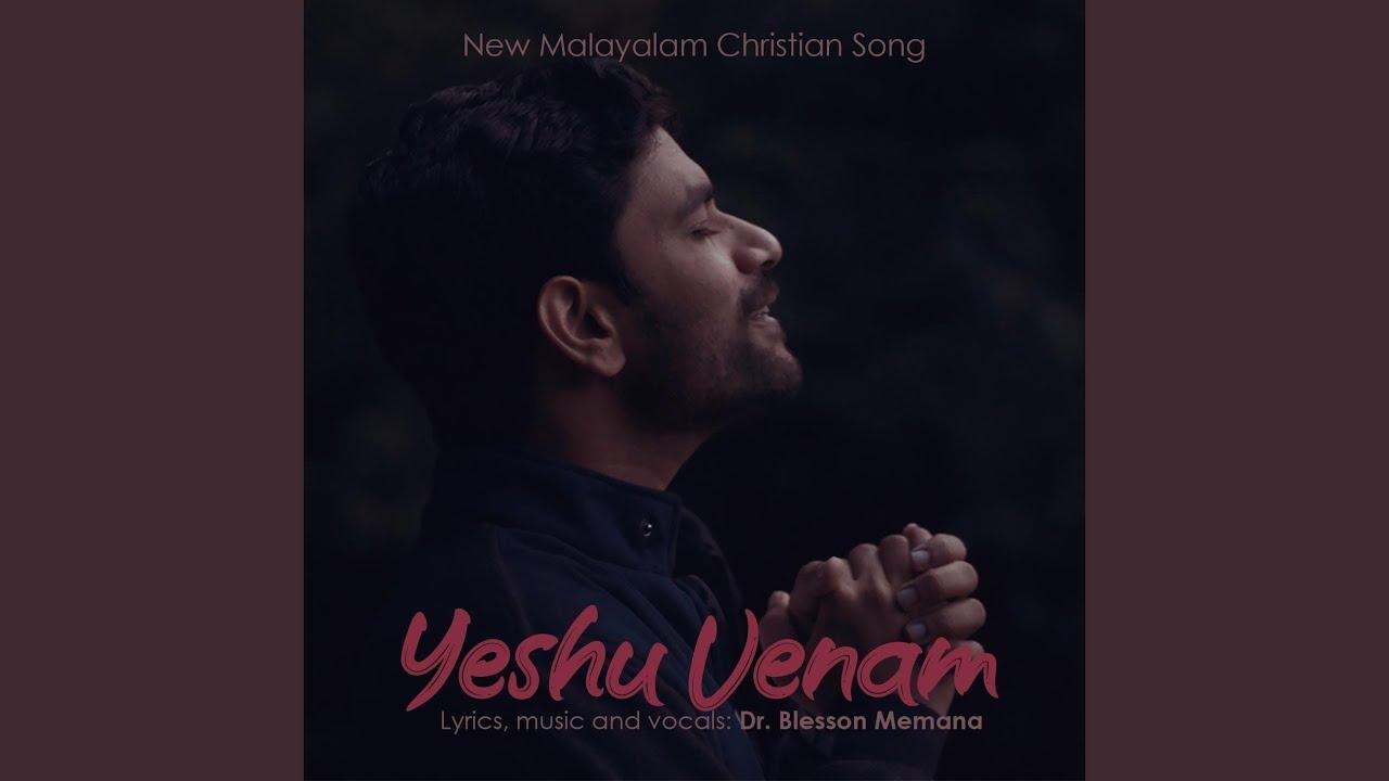 Yeshu Venam – യേശുവേ അങ്ങേ കൂടാതൊന്നും