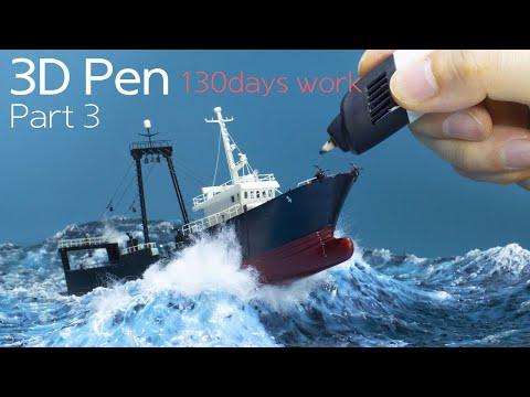 [3D pen] 130일 동안 배 만들기(제 3편 : 마지막 회).[3D pen] Making a ship for 130 days (Part 3)