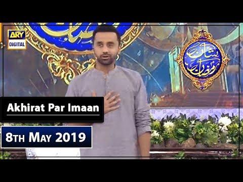 Shan-e-Sehr | Topic : Akhirat Par Imaan | 8th May 2019