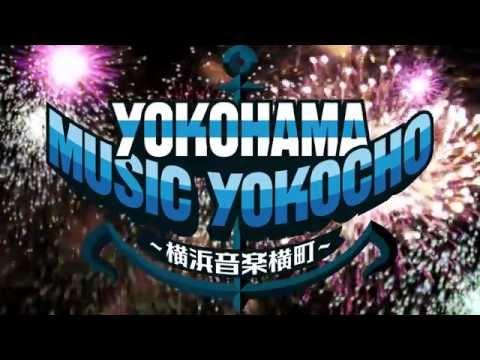 YOKOHAMA MUSIC YOKOCHO 〜横浜音楽横町〜 vol.4 Trailer