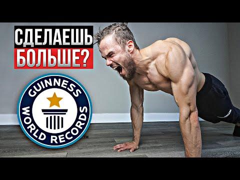 Мировой Рекорд Отжиманий За 30 Секунд (СДЕЛАЕШЬ БОЛЬШЕ?)