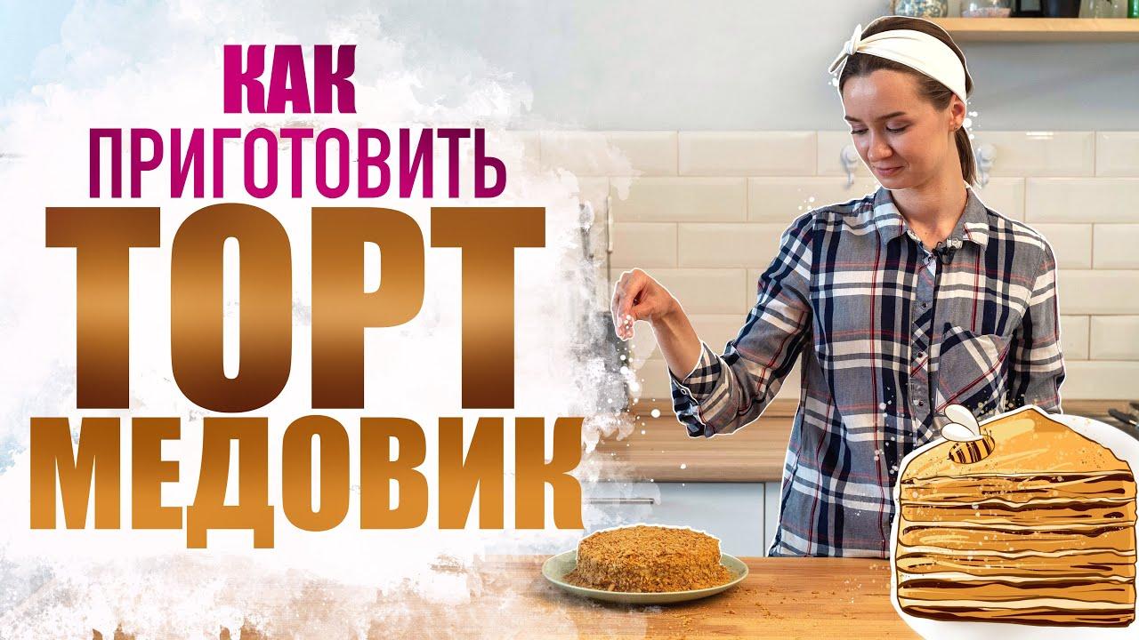Как приготовить торт медовик в домашних условиях поэтапно ...