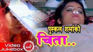 Puskal Sharma Video Jukebox || Bhawana Music Solution