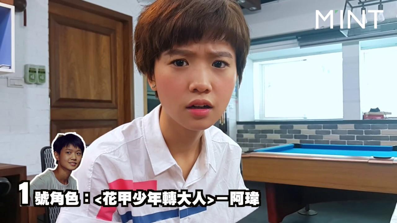 嚴正嵐 男友視角 阿瑋×寶麒×小綠/明潮M'INT - YouTube