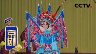 《中国京剧像音像集萃》 20210105 京剧《红鬃烈马》 2/2| CCTV戏曲 - YouTube