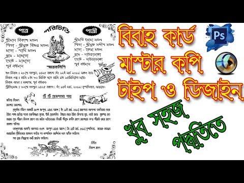 Wedding Invitation Card Master Copy Type And Design - খুব সহজ পদ্ধতিতে বিবাহ কার্ড ডিজাইন।