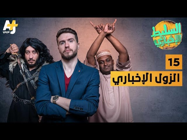 السليط الإخباري - الزول الإخباري | الحلقة (15) الموسم السابع