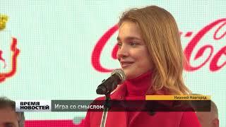 Наталья Водянова открыла новую детскую площадку