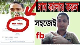 How To Make Color Name Facebook ID Use Facebook Color Name। All Tips11 (BANGLA)