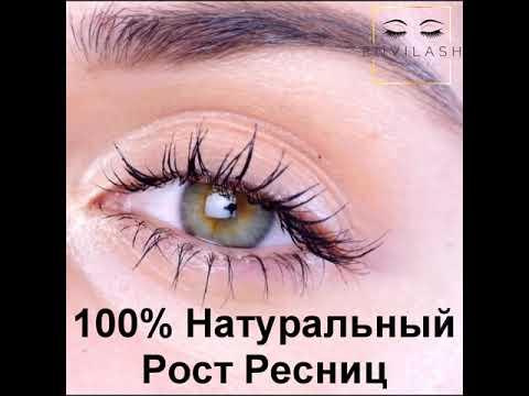 Натуральные Длинные и Здоровые Ресницы Сыворотка НОВИНКА Envilash в Ташкенте