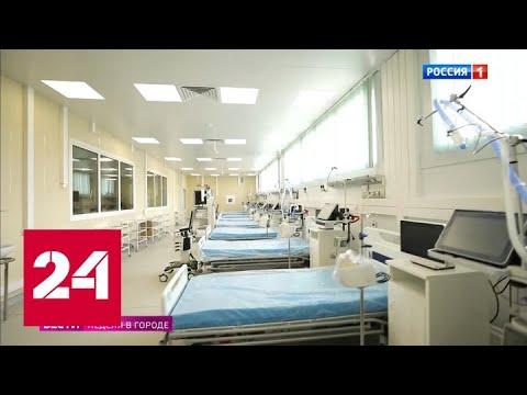 Коронавирус: прогнозы врачей и истории пациентов - Россия 24