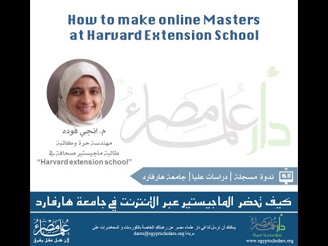How to make online masters at Harvard extension school - Egypt Scholars Inc.