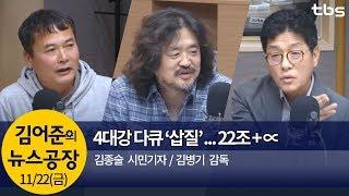 4대강 다큐 '삽질'...국민 혈세 22조+a(김병기,김종술)│김어준의 뉴스공장