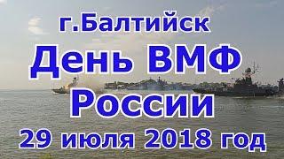 День ВМФ России  Балтийск!