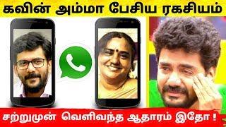 கவின் அம்மா பேசிய ரகசியம் வெளிவந்த உண்மைகள்! Kavin Mother !Vijay TV! Bigg Boss Tamil ! Bigg Boss 3