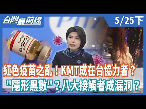 """紅色疫苗之亂!KMT成在台協力者?  """"隱形黑數""""?八大接觸者成漏洞?【台灣最前線】2021.05.25(下)"""