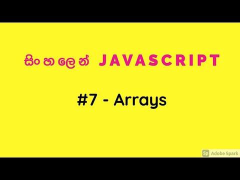 Javascript Sinhala tutorial - Arrays thumbnail