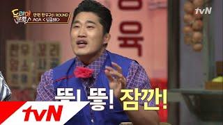 amazingsaturday 김동현 개폭주ㅋㅋㅋㅋ이건 레전드다 180421 EP.3