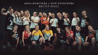 DanyMuse - Кто ты (Анна Моисеева х Юля Кочеляева - Мастер класс)