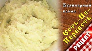 Как приготовить картофельное пюре |  Есть не Переесть