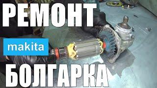 Задымела/Ремонт болгарки MAKITA GA5021/ЗАМЕНА ЯКОРЯ РОТОРА на болгарке