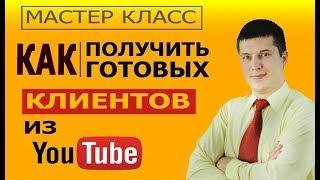 YouTube для Бизнеса - Просмотры ►Трафик ► Клиенты ► Деньги | YouTube ACADEMY™ Станислав Чорней