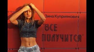 Зина Куприянович - Всё получится (Премьера клипа, 2017)