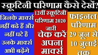 12वीं स्क्रूटिनी परिणाम जारी ऐसे करें चेक   Bihar Board 12th Scrutiny Result 2020  बड़ी update  