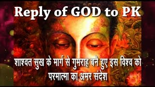 Reply of GOD to PK - Bhagwan ka jawab (Devotinal,Spritiual,Motivational,Hindi,Song,Jainism)