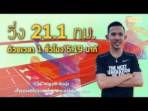 """""""บิ๊ก-ณัฐวุฒิ อินนุ่ม"""" ชายหนุ่มผู้ที่ได้ชื่อว่าวิ่งเร็วที่สุดในประเทศไทย ระยะฮาล์ฟมาราธอน : FEED"""
