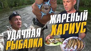 Ловля хариуса / Жареная рыба / Река Базаиха / Рыбалка 2018