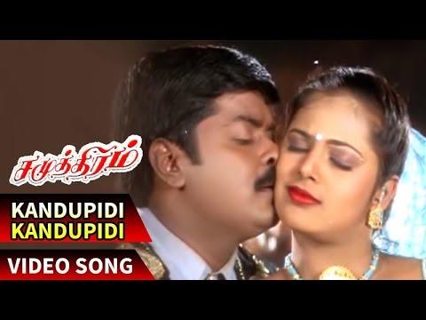 samuthiram tamil movie songs