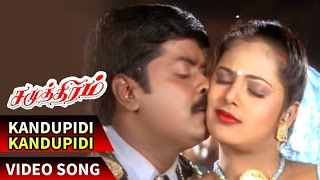 Kandupidi Kandupidi Video Song | Samudhiram Tamil Movie | Sarathkumar | Abirami | Sabesh-Murali