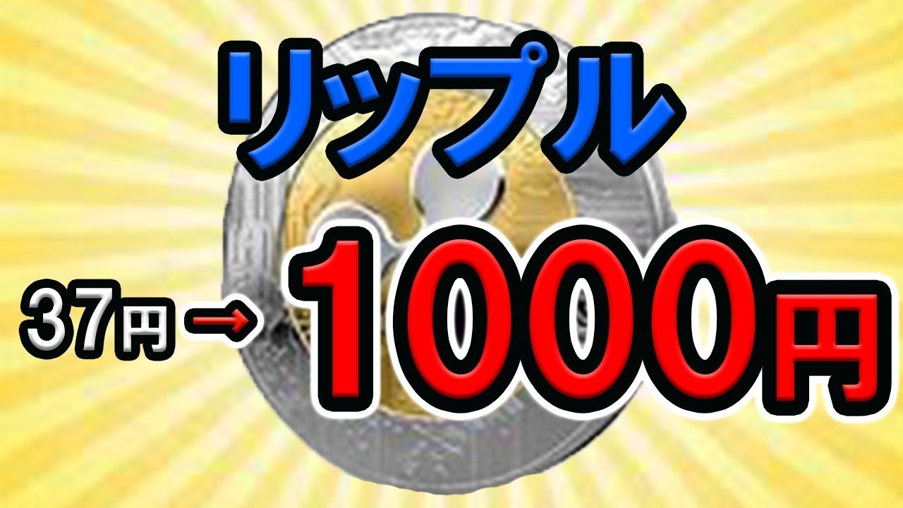 【仮想通貨】SBI北尾社長リップル(XRP)1,000円超え発言!その理由とは!?