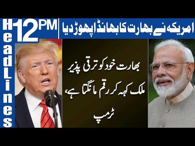 America exposed India | Headlines 12 PM | 14 November 2019 | Dawn News