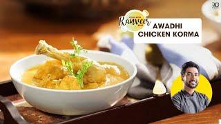Chicken Korma Recipe | चिकन कोरमा रेसिपी | Easy Chicken Kuruma | Chef Ranveer Brar