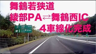 舞鶴若狭自動車道4車線化完成(綾部PA⇔舞鶴西IC)