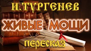 Живые МОЩИ. Иван Тургенев