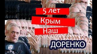 Доренко: 5 лет как  КРЫМНАШ!!! Гомосексуализм советского ПОЛИТБЮРО.