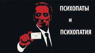 Психопаты и психопатия
