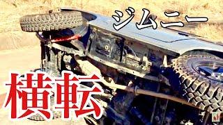 ヒロシキャンプ【ジムニーで初横転!】 thumbnail
