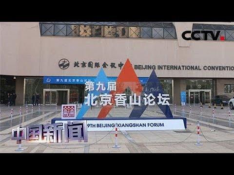 [中国新闻] 习近平向第九届北京香山论坛致贺信 | CCTV中文国际