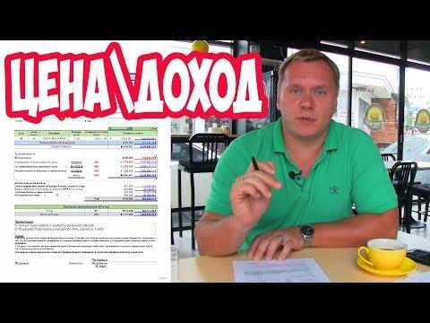 Бизнес в Тайланде - как купить НОМЕР В ОТЕЛЕ и зарабатывать, Пхукет