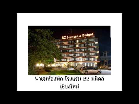พาชมห้องพัก โรงแรม B2 มหิดล จ.เชียงใหม่