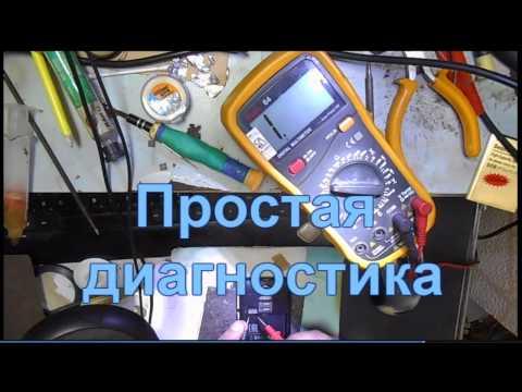 Ремонт мобильных телефонов :Диагностика HTC большое потребление