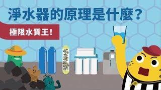 淨水器的原理是什麼?歡迎收看極限水質王!