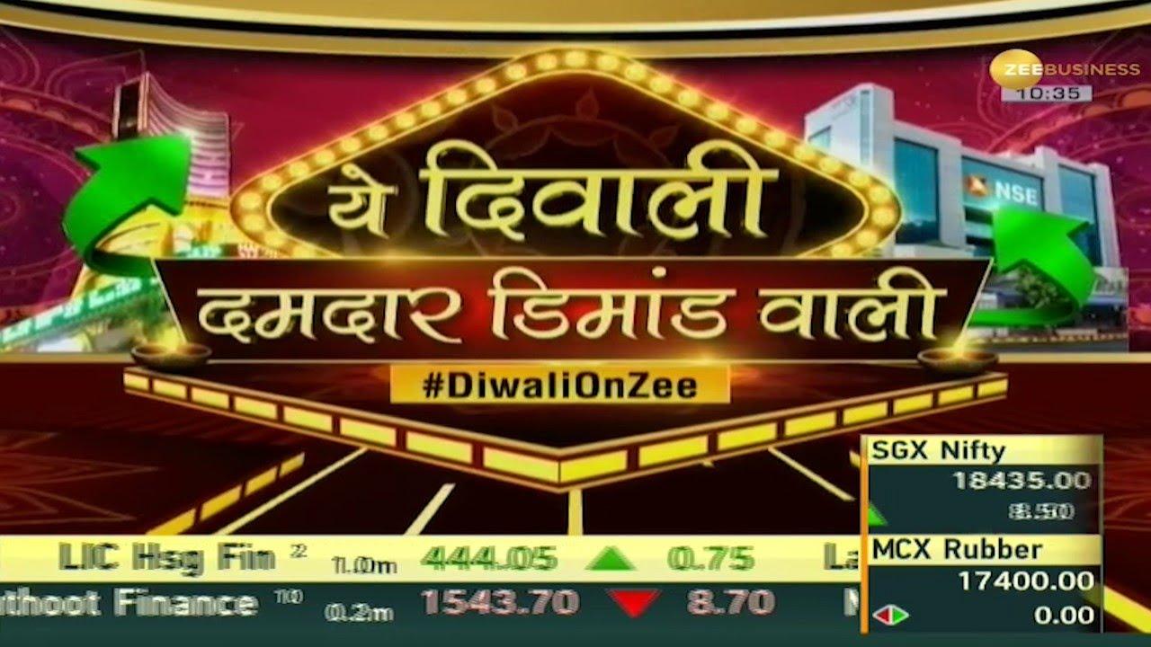 Diwali तक कैसी रहेगी बाजार की चाल? | Stocks | Share Market | Business News