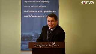 Конференция в Баку, посвященная образованию в Чехии. Выступление посла ЧР в Азербайджане.(, 2015-04-23T14:10:59.000Z)